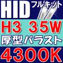 H3★35W★4300K★HIDフルキット【リレー付】5年保証!