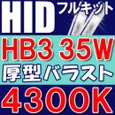 HB3 35W 4300K HIDフルキット! リレー付 5年保証!