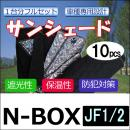 マルチサンシェード HONDA N-BOX用 【JF1/JF2】 10pcs *NO.N-BOX*