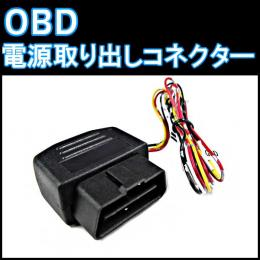 OBD 電源取り出しコネクター  【常時電源 / ACC12V/ ACC5V/ アース】 送料無料