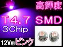 LED★T4.7/3chip SMD 【ピンク】 超高輝度★2個セット★送料無料★灰皿照明などに!