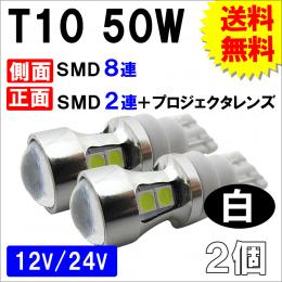 《le392》 T10 50W 【側面8SMD+前面プロジェクタレンズ2SMD】【白】 2個